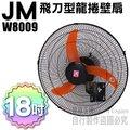 JM 飛刀型強力龍捲18吋工業壁扇 壁掛扇 W8009 =免運費=