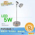 【阿倫燈具】(PVFH848-1) LED 5W 立燈 櫥櫃燈 櫥窗燈 展示櫃 水族箱 MR16燈泡 精品打光 魚缸打亮 可貨到付款 可調角度
