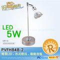 【阿倫燈具】(PVFH848-2) LED 5W 立燈 櫥櫃燈 櫥窗燈 展示櫃 水族箱 MR16燈泡 精品打光 魚缸打亮 可貨到付款 可調角度