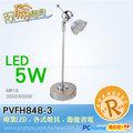【阿倫燈具】(PVFH848-3) LED 5W 立燈 櫥櫃燈 櫥窗燈 展示櫃 水族箱 MR16燈泡 精品打光 魚缸打亮 可貨到付款 可調角度