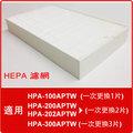 適用 Honeywell空氣清淨機HPA-100APTW/HPA-200APTW/HPA-300APTW機型 HEPA濾網 規格同HRF-R1