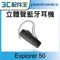 Plantronics Explorer 50 立體聲藍牙耳機 E50 A2DP 雙待機 真人語音提示 省電休眠 公司貨