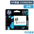 原廠墨水匣 HP 彩色 NO.61/CH562WA/適用HP OJ2620/OJ4630/Envy4500/DJ2540/1000/1050/2000/2050/3000/3050