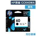 原廠墨水匣 HP 黑色 NO.60/CC640WA/CC640/適用HP D2500/D2530/D2545/D2560/D1660/D2660/D5560/F4280/F4480