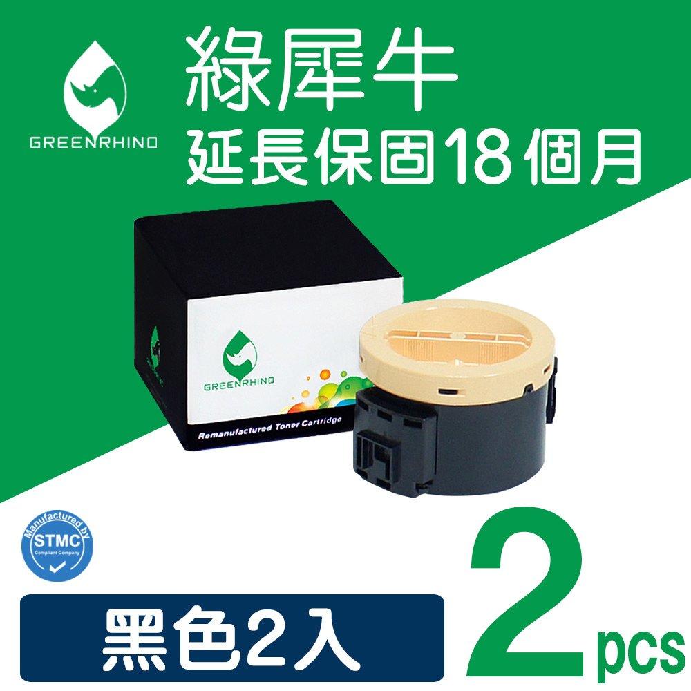 綠犀牛 for FujiXerox 2黑組合包 CT201918 環保碳粉匣/適用FujiXerox P255dw/M255z