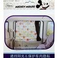 【★優洛帕-汽車用品★】日本 NAPOLEX Disney 米奇圖案 車用雙層遮陽窗簾(2入) WDC119