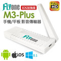 【FLYone】Miracast M3 Plus 手機 平板 HDMI 無線影音傳輸器 支援 ios8 iphone 5 6