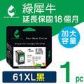 綠犀牛 for HP NO.61XL/CH563WA 黑色高容量 環保墨水匣/適用HP OJ2620/OJ4630/Envy4500/DJ2540/1000/1050