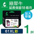 綠犀牛 for HP NO.61XL/CH564WA 彩色高容量 環保墨水匣/適用HP OJ2620/OJ4630/Envy4500/DJ2540/1000/1050