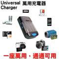 數配樂 ROWA-JAPAN 萬用充電器 智慧型多功能 充電器 相機 攝影機 電池 手機 USB 行動電源 皆可充