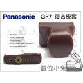 數位小兔【Panasonic GF7 GF8 復古皮套 棕色】GF7W GF8K兩件式 相機包 保護套 底座 背帶 12-30 14-42