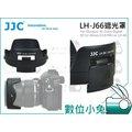 數位小兔【JJC LH-J66 遮光罩For Olympus 12-40mm (M1240)】LH-66 太陽罩 蓮花罩