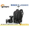 [24期0利率] LOWEPRO 羅普 專業遊俠 Pro Runner RL x450 AW II 滑輪 行李箱 拉桿 後背相機包 腰帶 旅行 筆電 單眼 攝影 300mm