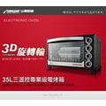 ◤贈烤箱溫度計◢ YAMASAKI 山崎 35L三溫控3D專業級全能電烤箱 SK-3580RHS ◤ 轉叉+3D旋轉輪烤籠~大全配◢