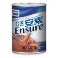 【亞培】安素-巧克力*2(箱)(平均1箱1300元)