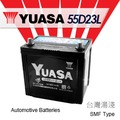 『加倍伏Voltplus』台灣 YUASA 湯淺〈55D23L完全免加水〉MAZDA馬自達 MAZDA2 MAZDA3 MAZDA5 M2 M3 M5 電瓶適用 - 蘆洲電池電瓶