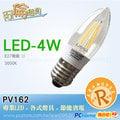 【阿倫燈具】(PV162) LED 4W仿鎢絲燈泡 E27燈座 水晶燈 吊燈 神明燈 蠟燭燈 神桌 尖清 另有E14頭 保固 省電 清透玻璃 高亮度《5入》