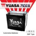 『加倍伏Voltplus』 YUASA 台灣湯淺〈75D23L 完全免加水〉FORD福特 MONDEO (國產) I-MAX MAV ESCAPE (2.0/2.3) 電瓶適用 - 台北電瓶電池