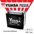 『加倍伏Voltplus』 YUASA 台灣湯淺〈75D23L 完全免加水〉MAZDA馬自達 MAZDA2 MAZDA3 MAZDA5 M2 M3 M5 電瓶適用 - 蘆洲電池電瓶