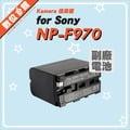 《數位e館》KAMERA 佳美能【一年保固】Sony 副廠 NP-F970 NPF970 鋰電池 7.2v DV攝影機