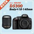 分期0利率◆ 貨到刷卡◆ 贈500禮卷◆【數位e館】國祥公司貨 Nikon D5300 18-140mm kit