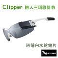【凹凸眼鏡】【鐵人三項設計款】澳洲720armour Clipper T996-2運動鏡框--提供六期零利率