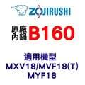 象印10人份原廠內鍋 B160 =適用NS-MXV18 / MVF18(T) / MYF18‧免運費=