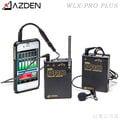 EGE 一番購】日本 AZDEN【WLX-PRO Plus】手機/相機兩用 無線採訪麥克風 手機直播無線麥克風【公司貨】