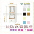 【南亞塑鋼防水傢俱專賣店】一抽防水電器櫃(02T55KD01SB02)鞋櫃/衣櫃/書櫃