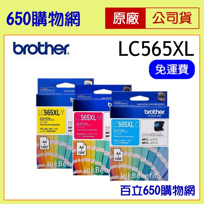 BROTHER 兄弟 LC565XL-C藍色LC565XL-M紅色LC565XL-Y黃色 原廠墨水匣 適用機型MFC-J2310/MFC-J3520/MFC-J3720