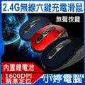【小婷電腦*滑鼠】全新 2.4G無線六鍵充電滑鼠 無線滑鼠/光學追蹤定位/2.4 GHz/精準控制/無線連線/內附鋰電池 含稅