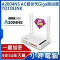 【小婷電腦*無線網路】全新免運 TOTOLINK A2004NS AC超世代Giga路由器 4支5dBi全向天線