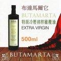 Butamarta 布達馬爾它 西班牙100%特級冷壓初榨橄欖油Extra virgin olive oil 500ml