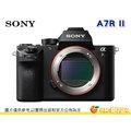 [送64G+副電+快門線+大吹球清潔組] Sony A7R II A7RII BODY 單機身 4K 台灣索尼公司貨 A7R2 A7RM2