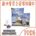 *汪汪寵物*『免運』【EuroLitter 】歐洲 皇家之冠 頂級原礦貓砂-15公斤(15kg)X1包