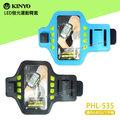 KINYO 耐嘉 PH-535 LED 發光運動臂套/三段發光/跑步/健身/手機袋/4.8吋以下/SONY E1/M/Z1 mini/Z3 Compact/L/E3/ZR/SP/M2/Z2A/Z/C/..
