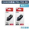 原廠墨水匣 CANON 2黑組合包 XXL 高容量 PGI-755BK/適用 CANON PIXMA MX727/MX927
