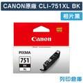 原廠墨水匣 CANON 相片黑 高容量 CLI-751XL BK/適用 CANON PIXMA MG5470/MG5570/MG5670/MG6370/MG7170/MG7570/MX727