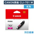 原廠墨水匣 CANON 紅色 CLI-751M/適用 CANON PIXMA MG5470/MG5570/MG5670/MG6370/MG7170/MG7570/MX727/MX927