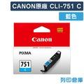 原廠墨水匣 CANON 藍色 CLI-751C/適用 CANON PIXMA MG5470/MG5570/MG5670/MG6370/MG7170/MG7570/MX727/MX927
