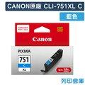 原廠墨水匣 CANON 藍色 高容量 CLI-751XL C/適用 CANON PIXMA MG5470/MG5570/MG5670/MG6370/MG7170/MG7570/MX727