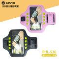 KINYO 耐嘉 PH-536 LED 發光運動臂套/三段發光/跑步/健身/手機袋/5.3吋以下/SONY Xperia Z1/Z2A/Z/C/ZL/Z3/Z2/T3