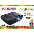 ●七色鳥● 光鑑機 優派 ViewSonic PJD5255 投影機 XGA HDMI 3300流明 高對比 20,000:1 導入獨家超炫彩及超炫音技術 贈原廠提袋