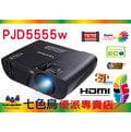 ●七色鳥● 光鑑機 優派 ViewSonic PJD5555w 投影機 WXGA HDMI 3300流明 高對比20,000:1 導入獨家超炫彩及超炫音技術 贈原廠提袋