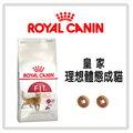 【力奇】Royal Canin 法國皇家 理想體態成貓 F32-15kg -2860元【免運費】(A012C03)