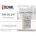 EGE 一番購 】ROWA 外銷鋰電池 Fit NIKON EN-EL24【Nikon1 J5】