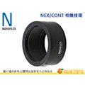 【24期0利率/免運】 德國 NOVOFLEX Sony NEX 相機 轉接環 單眼 微單 Contax Yashica 鏡頭 彩宣公司貨