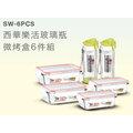 冰箱也有賣喔!來電詢問最便宜【西華】樂活玻璃瓶微烤盒6件組。買RG616/RG470/RG430機型送的