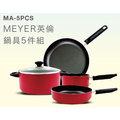 冰箱也有賣喔!來電詢問最便宜【MEYER】英倫鍋具5件組。買RG616/RG470/RG430機型送的