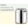 冰箱也有賣喔!來電詢問最便宜【Ammeloo】6公升自動感應垃圾桶。買RS49EMJ/RS42EMJ機型送的